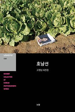 호남선 Honam Line-Song of Arirang