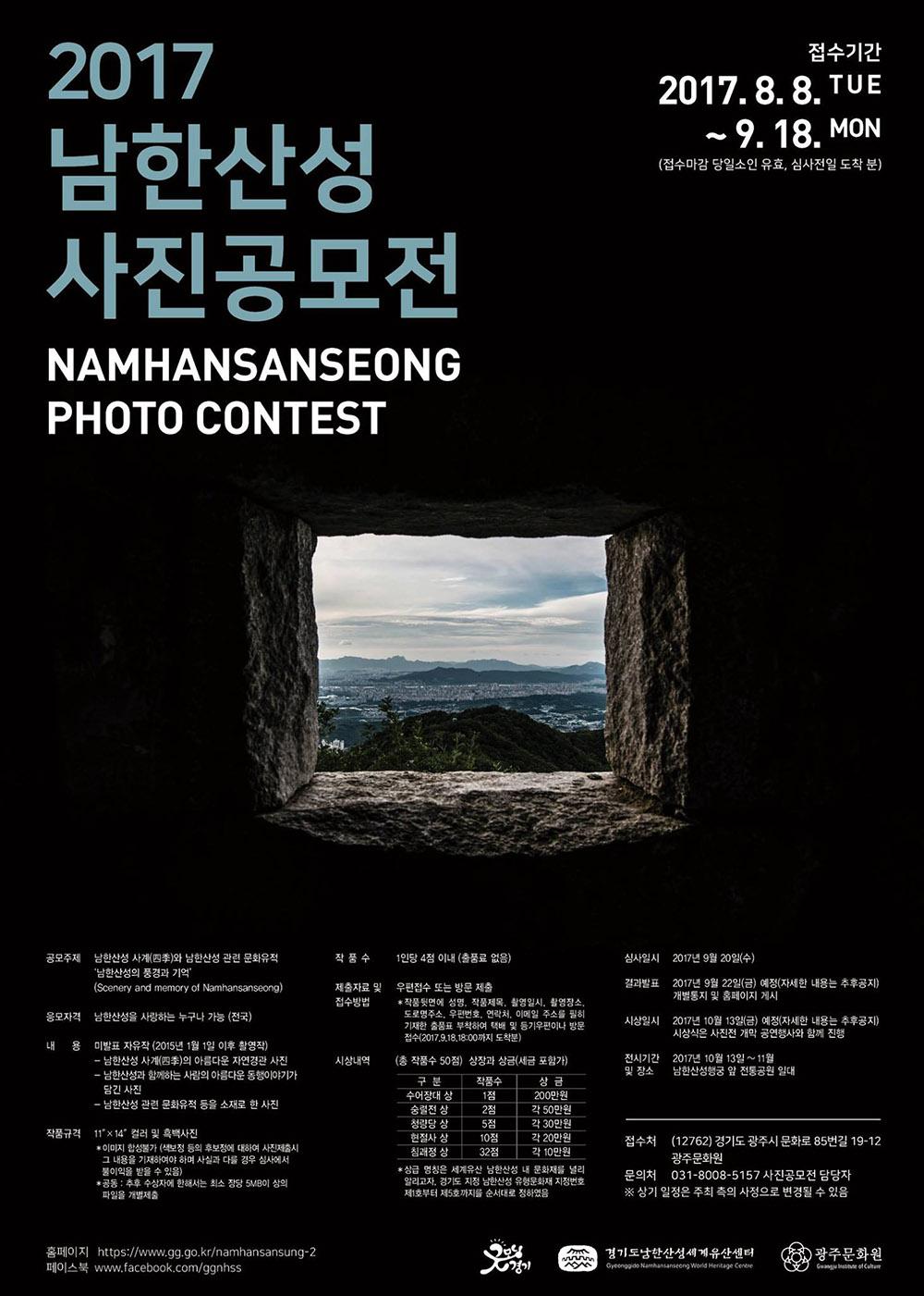 2017namhansanseong.jpg