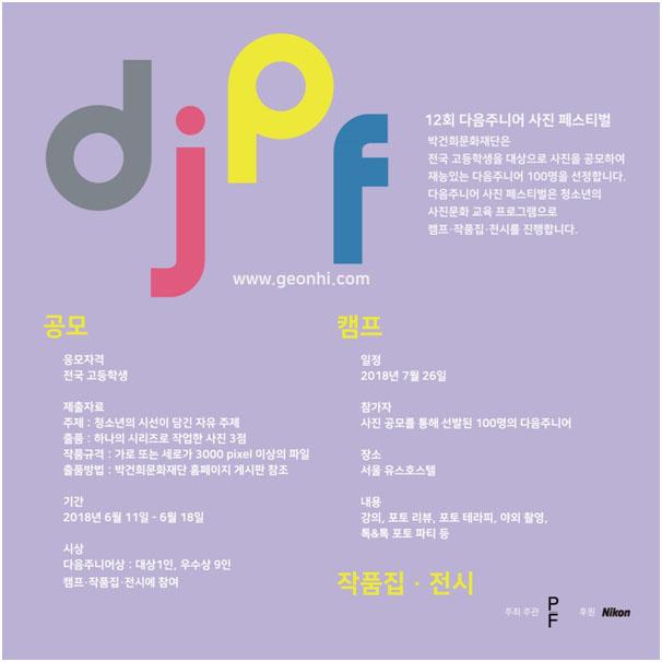 djpf-01.jpg
