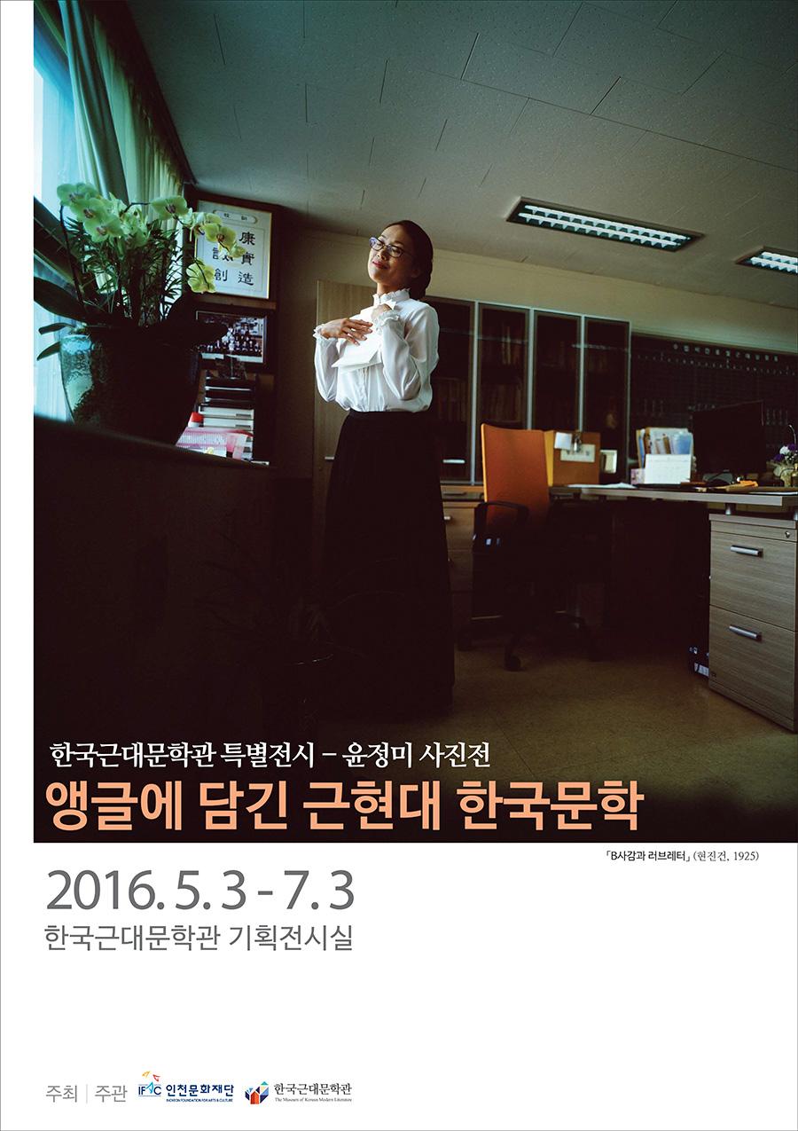 P-Jeongmee-1.jpg