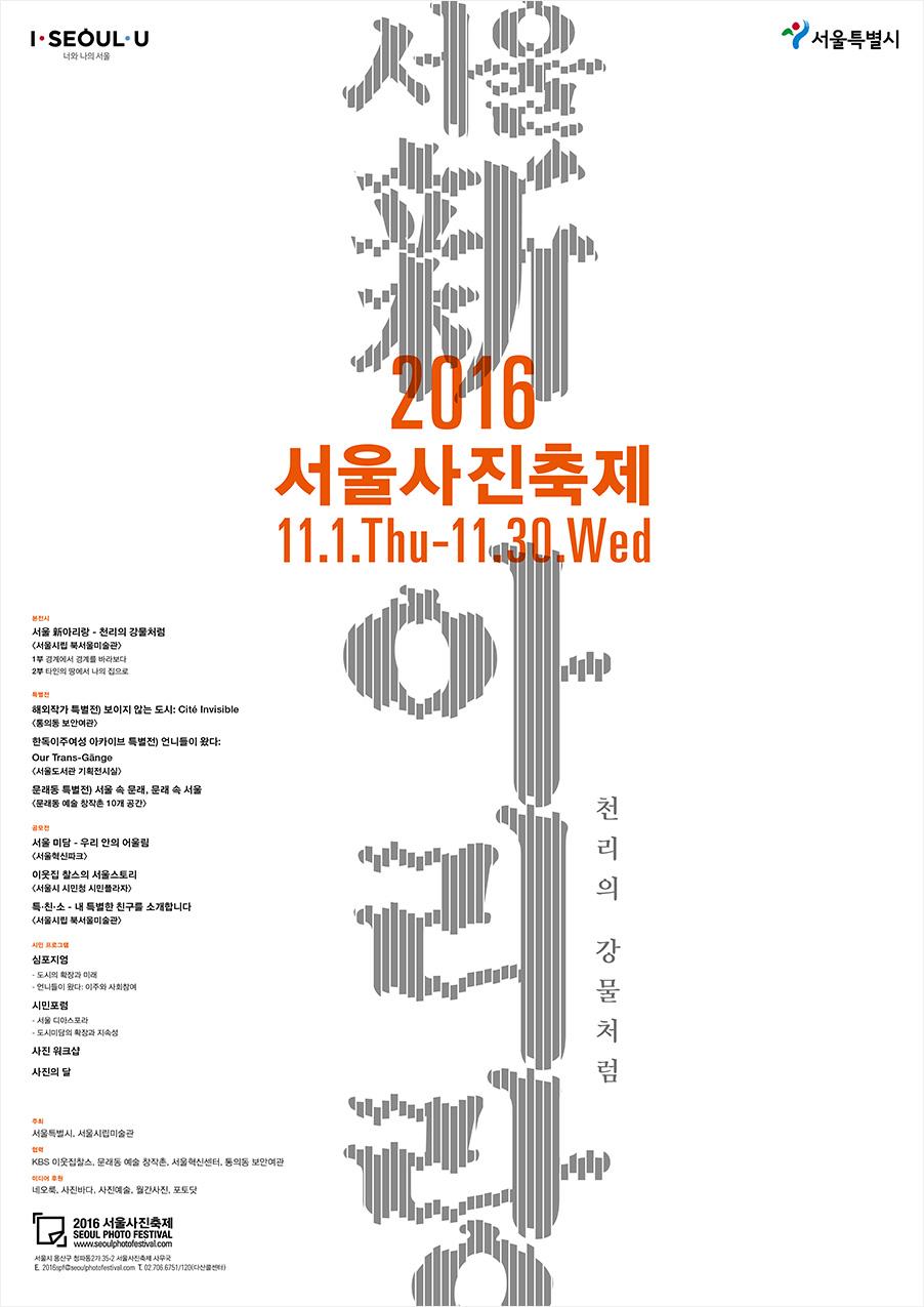 2016 spf-04.jpg